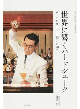 世界に響くハードシェーク バーテンダー上田和男の50年