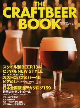 THE CRAFTBEER BOOK(柴田書店MOOK)