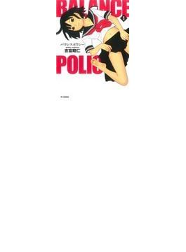 バランスポリシー(コミック) 2巻セット