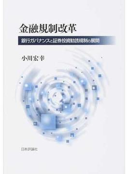 金融規制改革 銀行ガバナンスと証券投資勧誘規制の展開