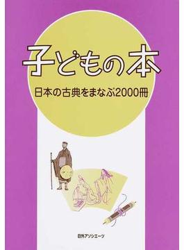 子どもの本 日本の古典をまなぶ2000冊