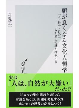 頭が良くなる文化人類学 「人・社会・自分」−人類最大の謎を探検する(光文社新書)