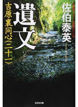 遺文 文庫書下ろし/長編時代小説(光文社文庫)
