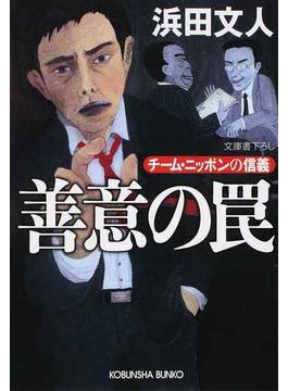善意の罠 チーム・ニッポンの信義(光文社文庫)
