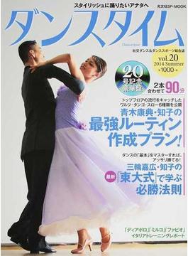 ダンスタイム vol.20(2014Summer)