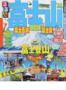 るるぶ富士山富士五湖御殿場富士宮 '15