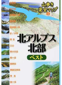 北アルプス北部ベスト(山歩き安全マップ)