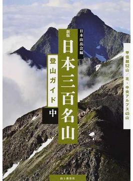 日本三百名山登山ガイド 新版 中 甲信越52山/北・中央アルプス45山