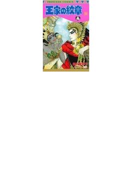 王家の紋章 59 (プリンセスコミックス)(プリンセス・コミックス)