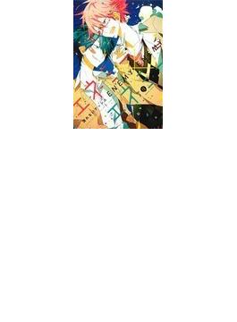エネミーエネミー (gateau comics)