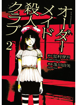 オーダーメイド殺人クラブ 2(アフタヌーンKC)