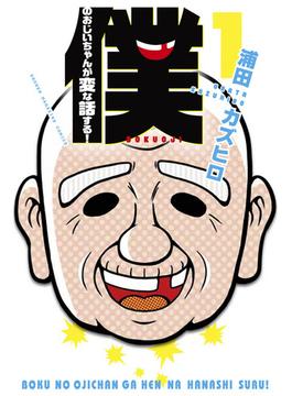 僕のおじいちゃんが変な話する! 1 (週刊少年マガジンKC)(少年マガジンKC)