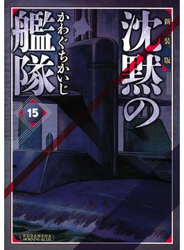沈黙の艦隊 15 新装版 (MORNING KCDX)(KCデラックス)