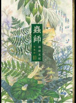 蟲師 愛蔵版 10