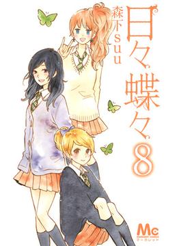 日々蝶々 8 (マーガレットコミックス)(マーガレットコミックス)
