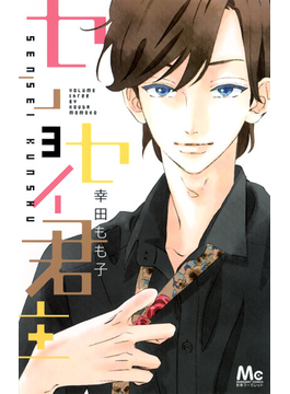 センセイ君主 3(マーガレットコミックス)