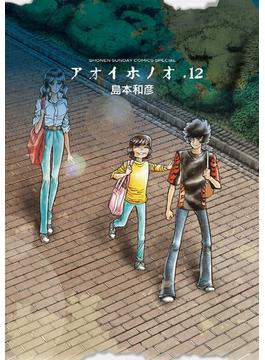 アオイホノオ 12 (少年サンデーコミックススペシャル)(ゲッサン少年サンデーコミックス)