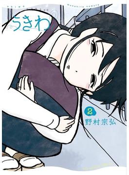 うきわ 2 (ビッグコミックス)(ビッグコミックス)
