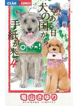 ある日犬の国から手紙が来て 4 (ちゃおコミックス)(ちゃおコミックス)