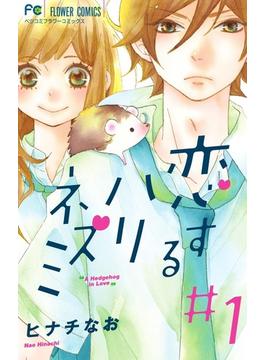 恋するハリネズミ 1 (ベツコミフラワーコミックス)(別コミフラワーコミックス)