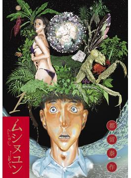 ムシヌユン 1 (BIG SUPERIOR COMICS SPECIAL)(ビッグコミックススペシャル)
