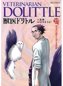 獣医ドリトル 19 (ビッグコミックス)(ビッグコミックス)