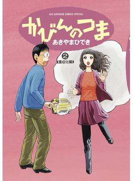 かびんのつま 2 (BIG SUPERIOR COMICS SPECIAL)(ビッグコミックススペシャル)