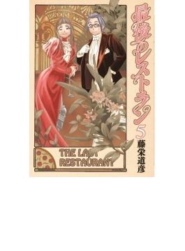 最後のレストラン 5 (BUNCH COMICS)(バンチコミックス)