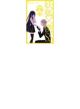 妖狐×僕SS 11 (ガンガンコミックスJOKER)(ガンガンコミックスJOKER)