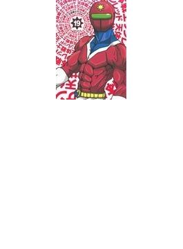 天体戦士サンレッド 19(ヤングガンガンコミックス)