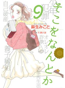 そこをなんとか 9 (花とゆめCOMICSスペシャル)(花とゆめコミックス)