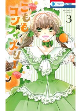 こももコンフィズリー 3 (花とゆめCOMICS)(花とゆめコミックス)