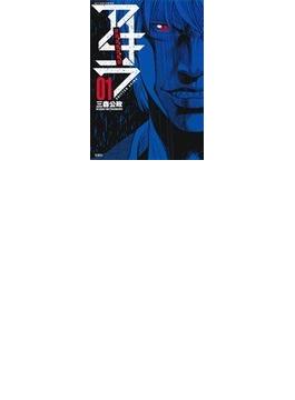 自称義賊詐欺師アキラ 1 (ACTION COMICS)(アクションコミックス)