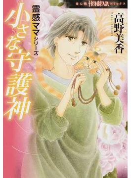 小さな守護神(HONKOWAコミックス)