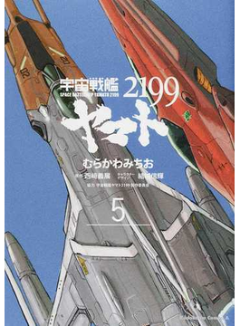 宇宙戦艦ヤマト2199 5 (角川コミックス・エース)(角川コミックス・エース)