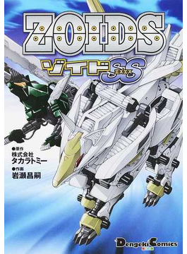 ZOIDSゾイドSS (Dengeki Comics EX)(電撃コミックスEX)