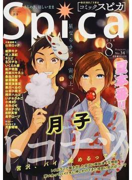 コミックスピカ No.34(2014−8)