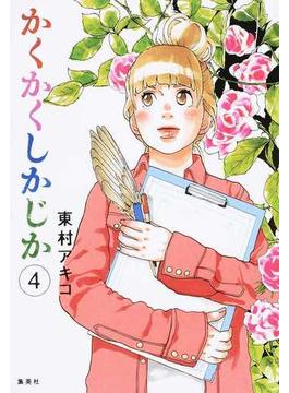 かくかくしかじか 4(愛蔵版コミックス)
