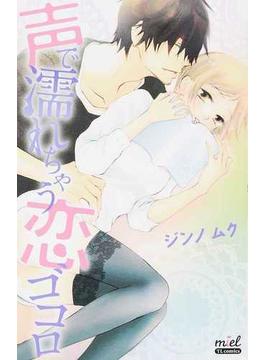 声で濡れちゃう恋ゴコロ (miel TL comics)