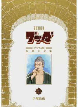 ブッダ《オリジナル版》復刻大全集 7