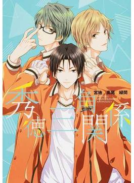 秀徳三角関係 宮地▷高尾▷緑間 (F−BOOK Selection)(FBOOK Selection)