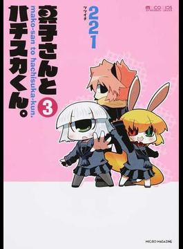 真子さんとハチスカくん。 3 (マイクロマガジン☆コミックス)(マイクロマガジン☆コミックス)