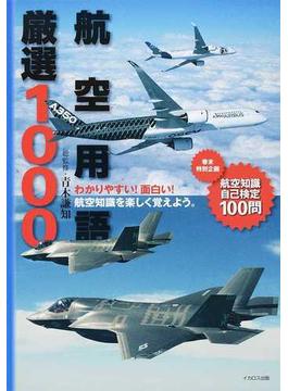 航空用語厳選1000 わかりやすい!面白い!航空知識を楽しく覚えよう。