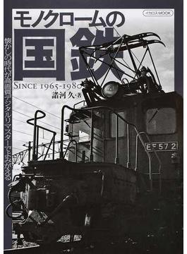 モノクロームの国鉄 SINCE 1965−1980(イカロスMOOK)
