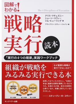 戦略実行読本 図解でわかる! 「実行の4つの規律」実践ワークブック