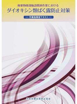 廃棄物焼却施設関連作業におけるダイオキシン類ばく露防止対策 作業指揮者テキスト 第2版