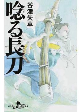 唸る長刀(幻冬舎時代小説文庫)
