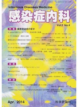 感染症内科 Vol.2No.4(2014Apr.) 特集腸管感染症の疫学