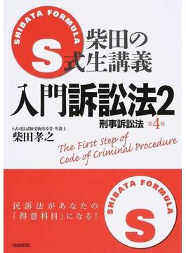 S式柴田の生講義入門訴訟法 第4版 2 刑事訴訟法