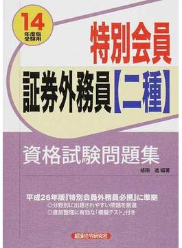 特別会員証券外務員〈二種〉資格試験問題集 2014年度版受験用